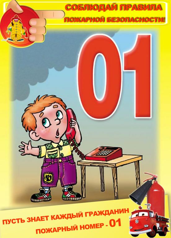 Пожарная безопасность для детей презентация - скачать решебник